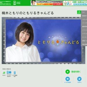 楠木ともりのともりるきゃんどる 公開録音~まだまだ子供なNINETEEN!?~