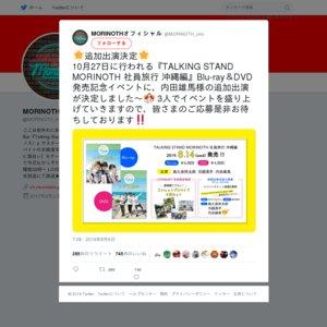 『TALKING STAND MORINOTH 社員旅行 沖縄編』Blu-ray&DVD発売記念イベント