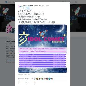 IDOL COMET【NIGHT】8/7