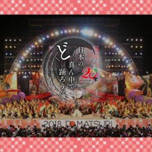 にっぽんど真ん中祭り2019 2日目 ペプシ怪物舞踏団 演舞 in ご当地ぐるめぱーく会場