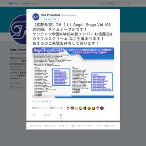 Angel Stage Vol.103 1部 ~ヤンチャン学園KANSAI新メンバーお披露目SP~