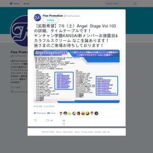Angel Stage Vol.103 2部 ~カラフルスクリーム なこ生誕SP~