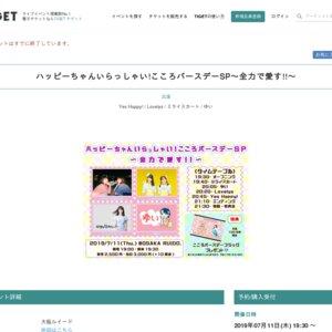 ハッピーちゃんいらっしゃい!こころバースデーSP〜全力で愛す!!〜