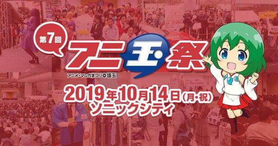 第7回アニ玉祭(アニメ・マンガまつりin埼玉)