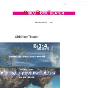 GirlsRockTheater『DIGITAL HOMUNCULUS』 8/2夜