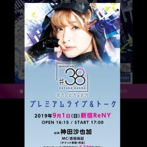 神田沙也加 プレミアムイベント MUSICALOID #38 彼方と此方の其方