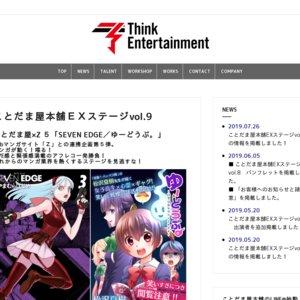 ことだま屋本舗EXステージvol.9「ことだま屋×Z 5」 9月23日(月祝)13:00