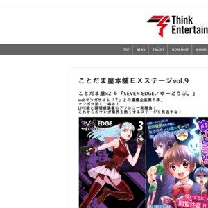 ことだま屋本舗EXステージvol.9「ことだま屋×Z 5」 9月23日(月祝)17:00