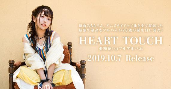 亜咲花1stフルアルバム「HEART TOUCH」発売記念イベント 東京