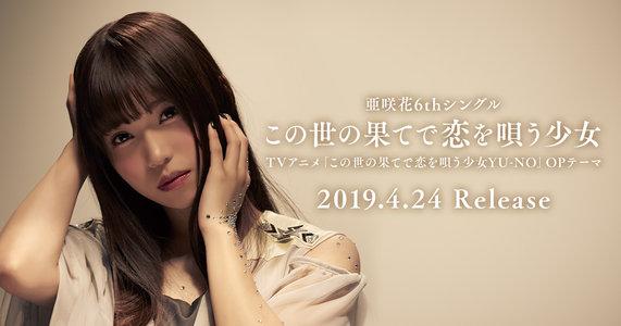 亜咲花1stフルアルバム「HEART TOUCH」発売記念イベント アニメイト名古屋