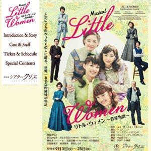 LITTLE WOMEN ~若草物語~ 9/22 昼