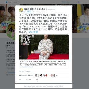 DVD『斉藤壮馬の和心を君に 其の弐』発売記念イベント