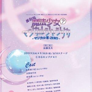 [Otona Project 第二十六弾] 演劇ユニット【爆走おとな小学生】 第十一回全校集会 『舞台版「魔法少女(?)マジカルジャシリカ-マジカル零-ZERO-」』9月5日(木)夜公演