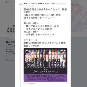 舞台「プロジェクト東京ドールズ」 BD完成記念上映会&トークショウ
