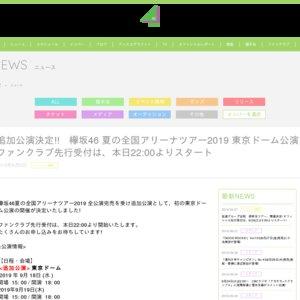 欅坂46 夏の全国アリーナツアー2019 東京ドーム公演1日目