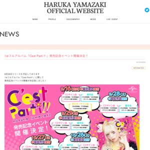 山崎はるか1stフルアルバム「C'est Parti !!」発売記念イベント 東京 9/16 2回目