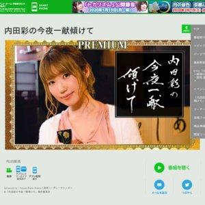 【延期】「内田彩の今夜一献傾けて」DVD発売イベント 昼飲み会