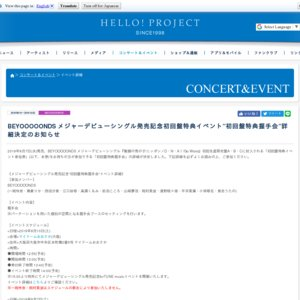 "BEYOOOOONDS メジャーデビューシングル発売記念初回盤特典イベント""初回盤特典握手会"" 9/7"