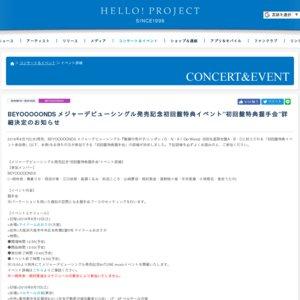 "BEYOOOOONDS メジャーデビューシングル発売記念初回盤特典イベント""初回盤特典握手会"" 9/14"