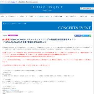 """BEYOOOOONDS メジャーデビューシングル発売記念初回盤特典イベント""""BEYOOOOONDSの部屋"""" 10/22"""