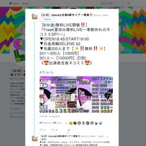 FreeK夏休み無料LIVE〜季節外れのネコミミSP!!〜