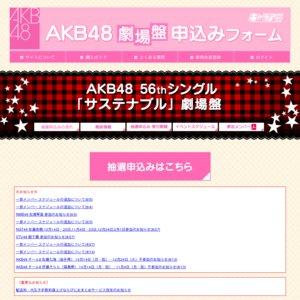 AKB48 56thシングル「サステナブル」劇場盤発売記念 大握手会 横浜①