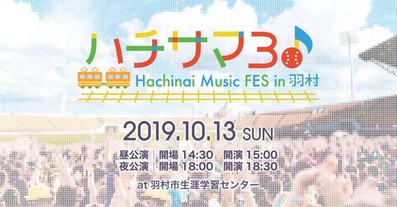 【中止】ハチサマ3 Hachinai Music FES in 羽村 【昼公演】