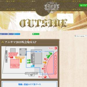 DAM☆とも祭り@アニサマ2019 ~けやきでうりゃおい~ 1日目 ❤ DAMディーバっ!