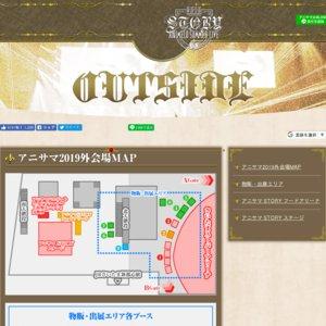 DAM☆とも祭り@アニサマ2019 ~けやきでうりゃおい~ 3日目 サンドリオンスペシャルライブステージ