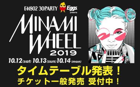FM802 30PARTY MINAMI WHEEL 2019 3日目