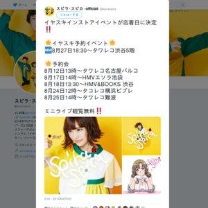 スピラ・スピカ 4thシングル「イヤヨイヤヨモスキノウチ!」リリース記念予約イベント タワーレコード渋谷店 5階