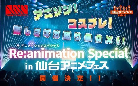 Re:animation Special in 仙台アニメフェス