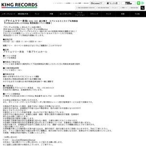 森口博子 『GUNDAM SONG COVERS』発売記念イベント スペシャルミニライブ&特典会 愛知1回目