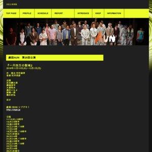 劇団AUN第25回公演『一尺四方の聖域』11/16(土) 12:00