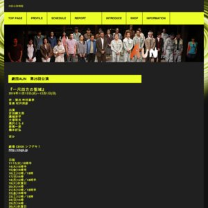 劇団AUN第25回公演『一尺四方の聖域』11/18(月) 12:00