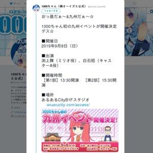 1000ちゃん初の九州イベント(第1部)