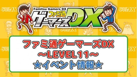 ファミ通ゲーマーズDX~LEVEL11~昼の部