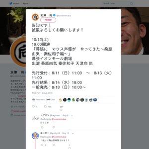 【中止】幕張に マウス声優が やってきた~桑原由気・秦佐和子編~