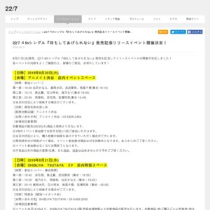 22/7 4thシングル『何もしてあげられない』発売記念リリースイベント 特典会(個別ハイタッチ会) 第一部