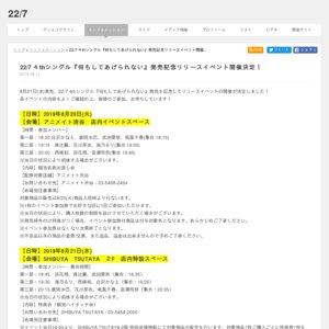 22/7 4thシングル『何もしてあげられない』発売記念リリースイベント ミニライブ・トーク&特典会(ハイタッチ会※チーム別)