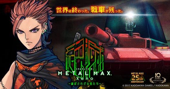 METAL MAX 2021 Road to 30th Anniversary ~賞金稼ぎの集い 2019 Autumn KICK OFF~