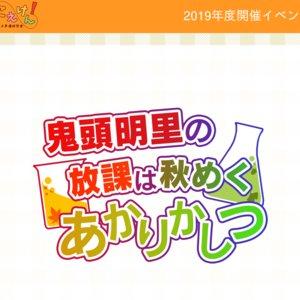 【中止】2019年度矢上祭開催イベント 鬼頭明里の放課は秋めくあかりかしつ