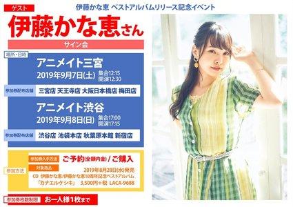 伊藤かな恵 ベストアルバムリリース記念イベント アニメイト三宮