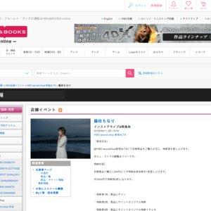 脇田もなり「RIGHT HERE」リリース記念ミニ・ライブ&特典会 HMV新宿