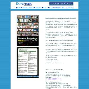 Super★Premium vol.8