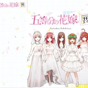五等分の花嫁展(東京)【8/25】