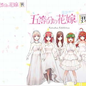 五等分の花嫁展(東京)【8/27】