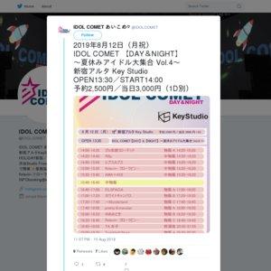 IDOL COMET 【DAY&NIGHT】 ~夏休みアイドル大集合 Vol.4~
