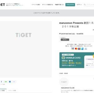 maruxenon Presents 劇団18馬力 2019秋公演