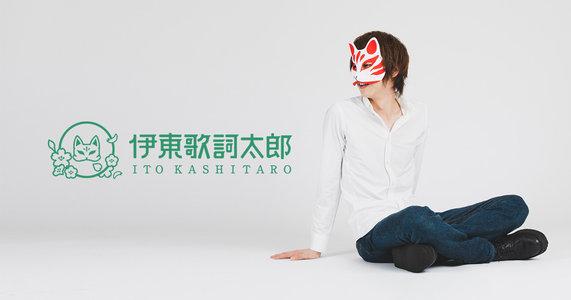 伊東歌詞太郎 Two-man Live「唯心縁起 その2」